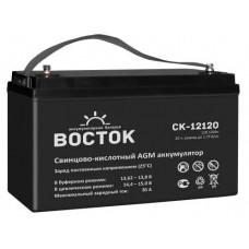 СК-12120 (Восток) Аккумулятор 12В; 120Ач; AGM