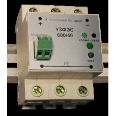 УЗФЭС-3 600В/40кА устройства защиты фотоэлектрических систем от импульсных помех